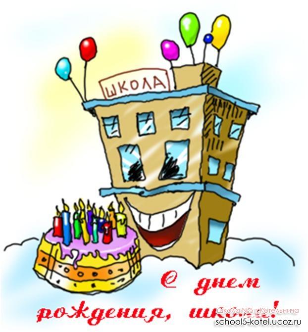 Поздравления открытки школы юбилей